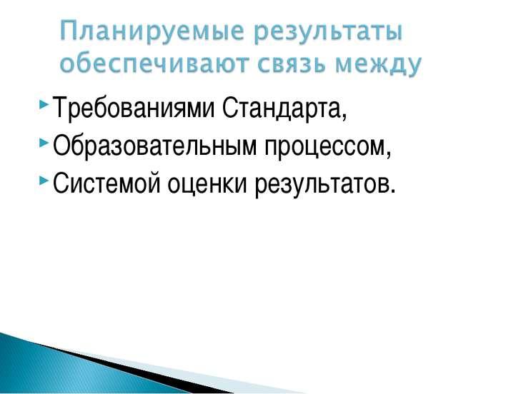 Требованиями Стандарта, Образовательным процессом, Системой оценки результатов.