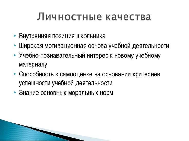 Внутренняя позиция школьника Широкая мотивационная основа учебной деятельност...