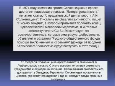 В 1974 году кампания против Солженицына в прессе достигает наивысшего накала....