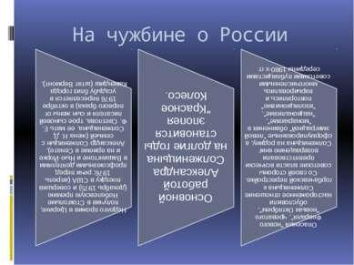 На чужбине о России
