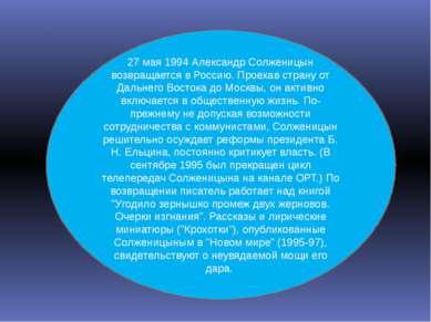 27 мая 1994 Александр Солженицын возвращается в Россию. Проехав страну от Дал...