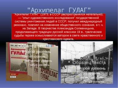 """""""Архипелаг ГУЛАГ"""" """"Архипелаг ГУЛАГ"""" (1973; в СССР распространялся нелегально)..."""