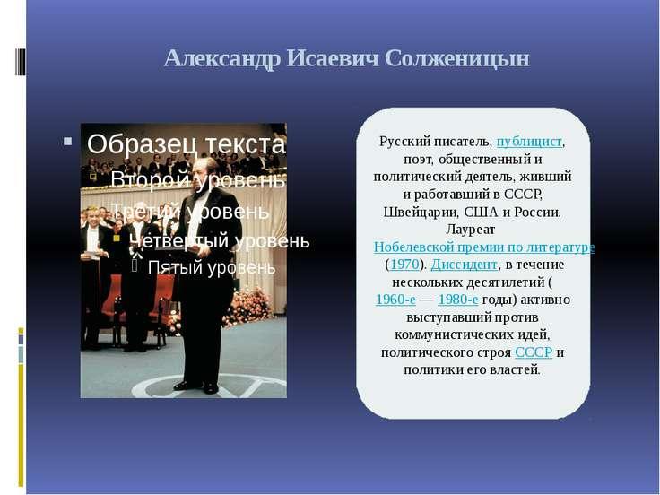 Александр Исаевич Солженицын Русский писатель, публицист, поэт, общественный ...