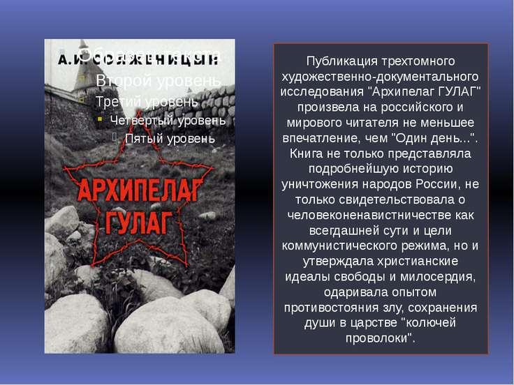 """Публикация трехтомного художественно-документального исследования """"Архипелаг ..."""