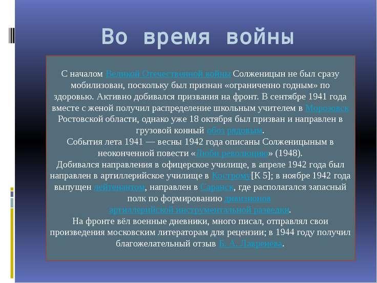 Во время войны С началом Великой Отечественной войны Солженицын не был сразу ...