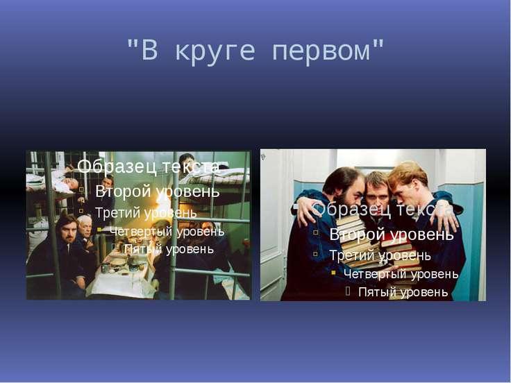 """""""В круге первом"""""""