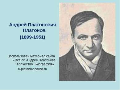 Андрей Платонович Платонов. (1899-1951) Использован материал сайта «Всё об Ан...