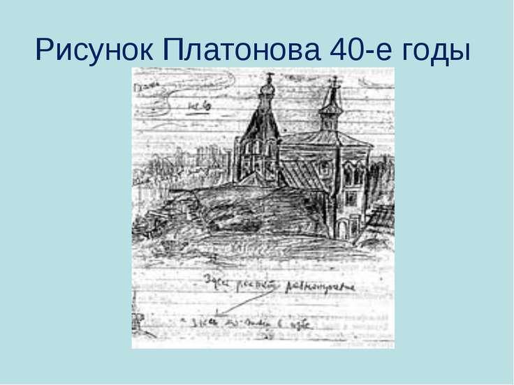Рисунок Платонова 40-е годы