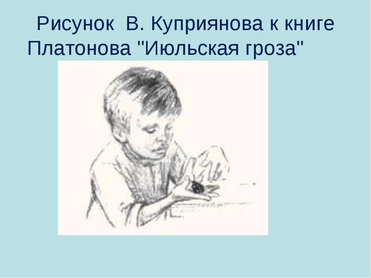 """Рисунок В. Куприянова к книге Платонова """"Июльская гроза"""""""