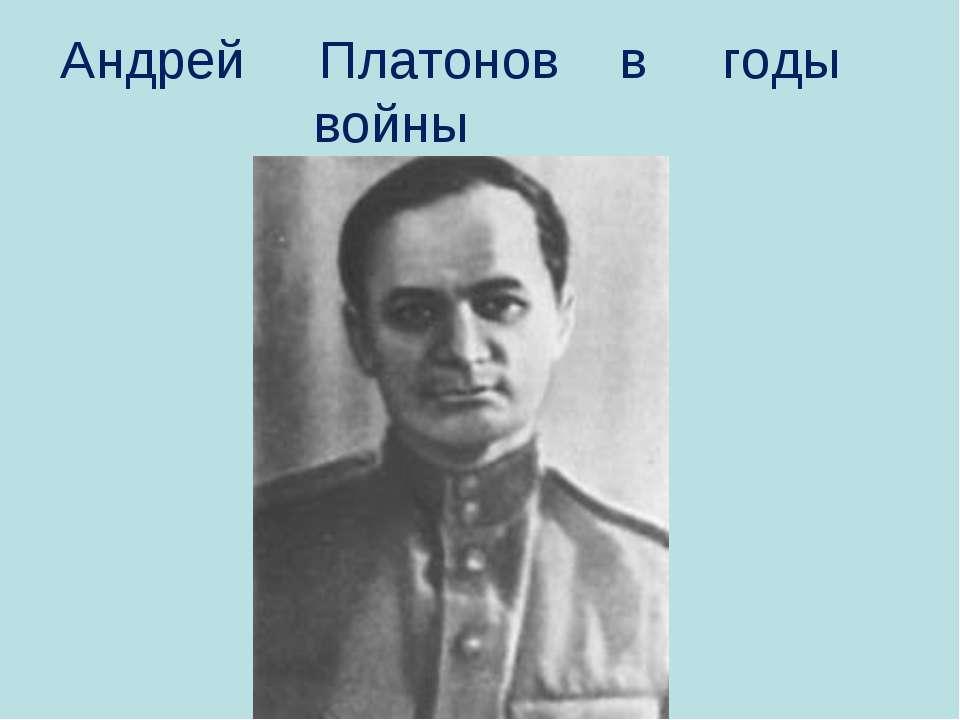 Андрей Платонов в годы войны