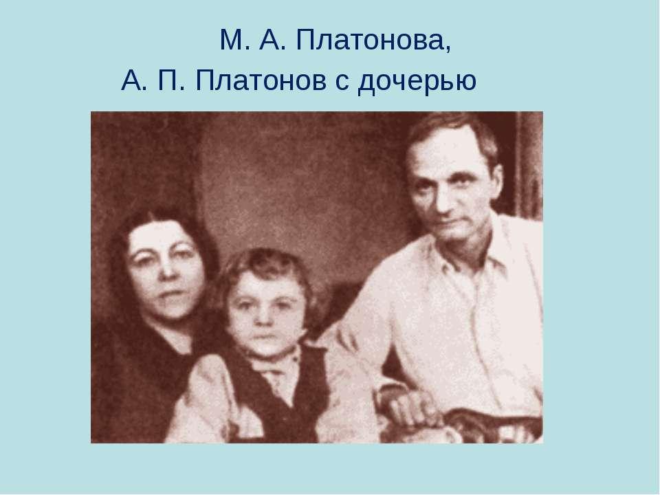 М. А. Платонова, А. П. Платонов с дочерью