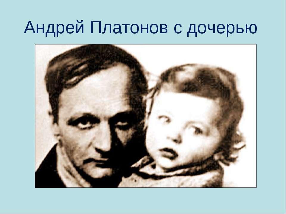 Андрей Платонов с дочерью
