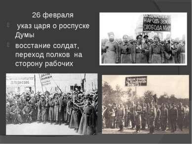 26 февраля указ царя о роспуске Думы восстание солдат, переход полков на стор...