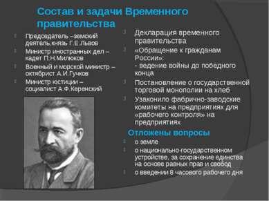 Состав и задачи Временного правительства Председатель –земский деятель,князь ...