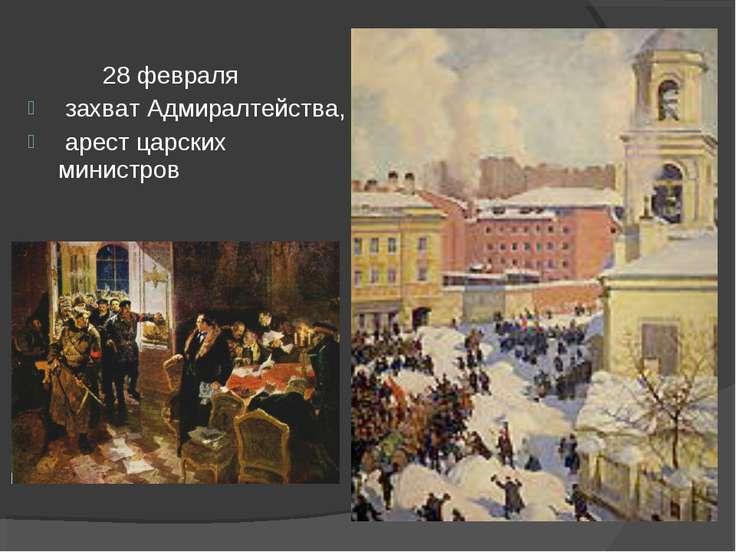 28 февраля захват Адмиралтейства, арест царских министров