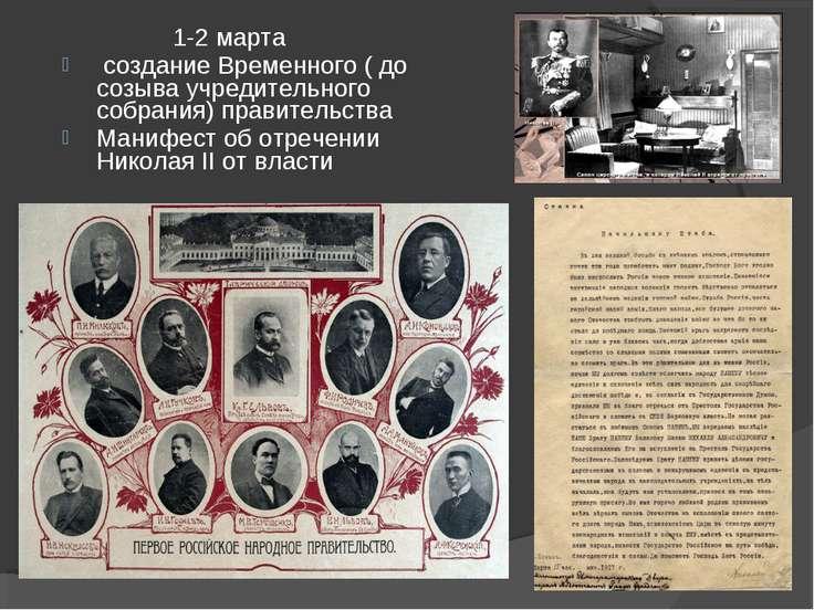 1-2 марта создание Временного ( до созыва учредительного собрания) правительс...