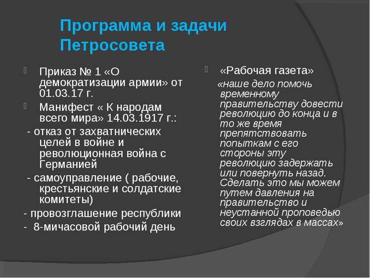Программа и задачи Петросовета Приказ № 1 «О демократизации армии» от 01.03.1...