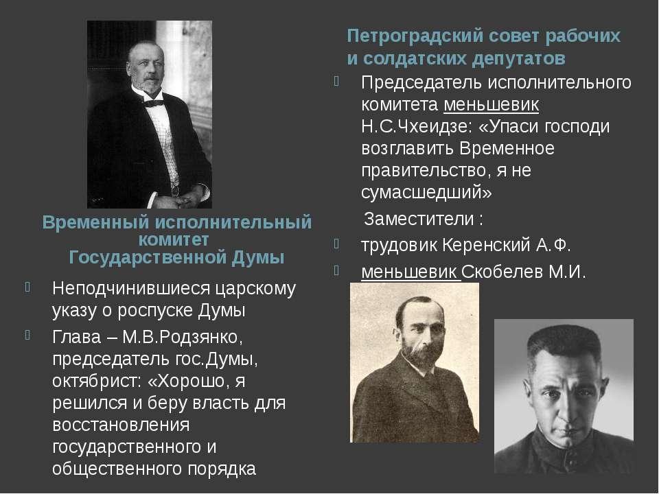 Временный исполнительный комитет Государственной Думы Петроградский совет раб...