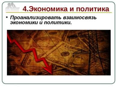 4.Экономика и политика Проанализировать взаимосвязь экономики и политики.