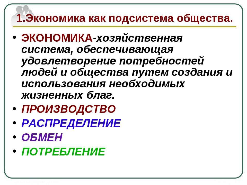 1.Экономика как подсистема общества. ЭКОНОМИКА-хозяйственная система, обеспеч...