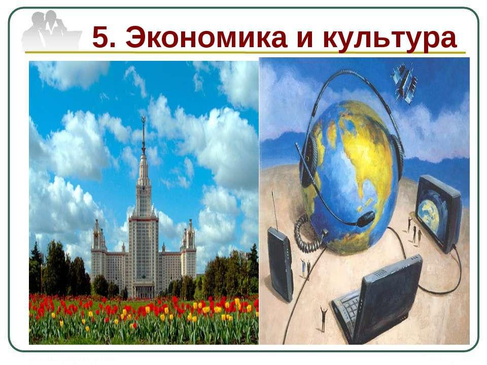 5. Экономика и культура