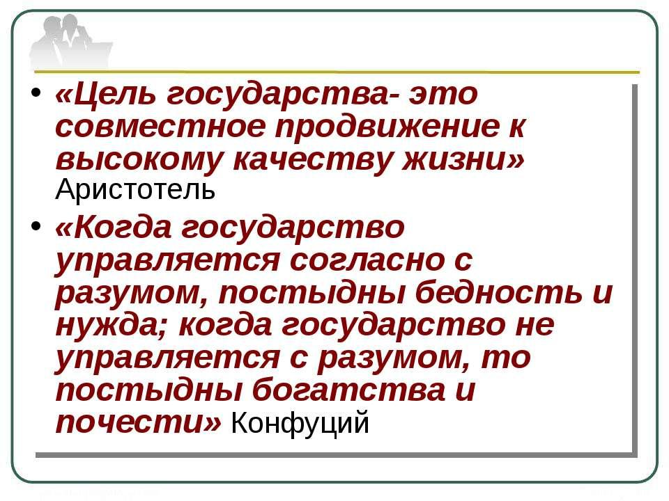 «Цель государства- это совместное продвижение к высокому качеству жизни» Арис...