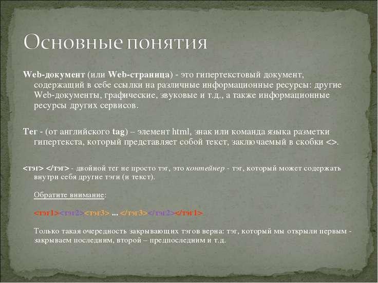 Web-документ (или Web-страница) - это гипертекстовый документ, содержащий в с...