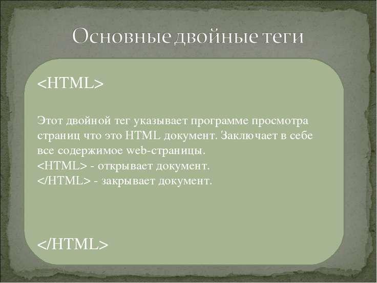 Этот двойной тег указывает программе просмотра страниц что это HTML документ....