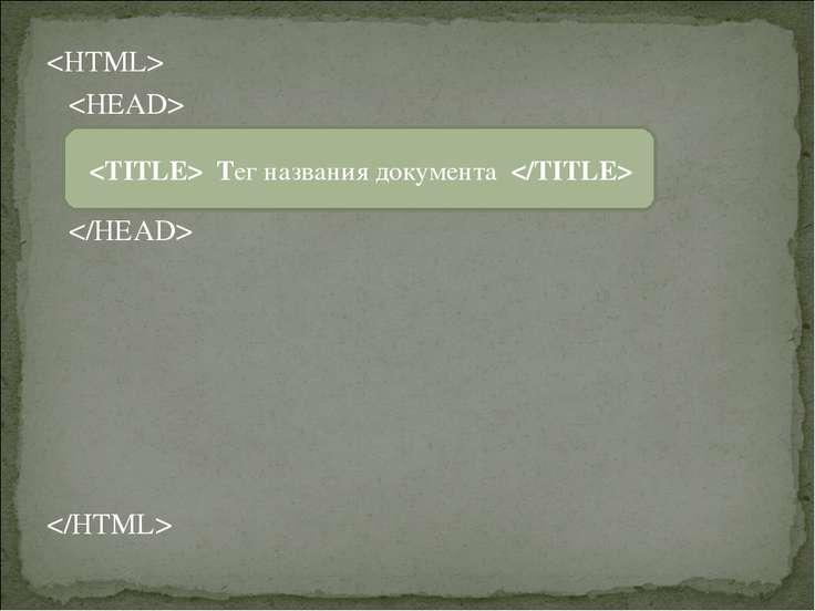 Тег названия документа