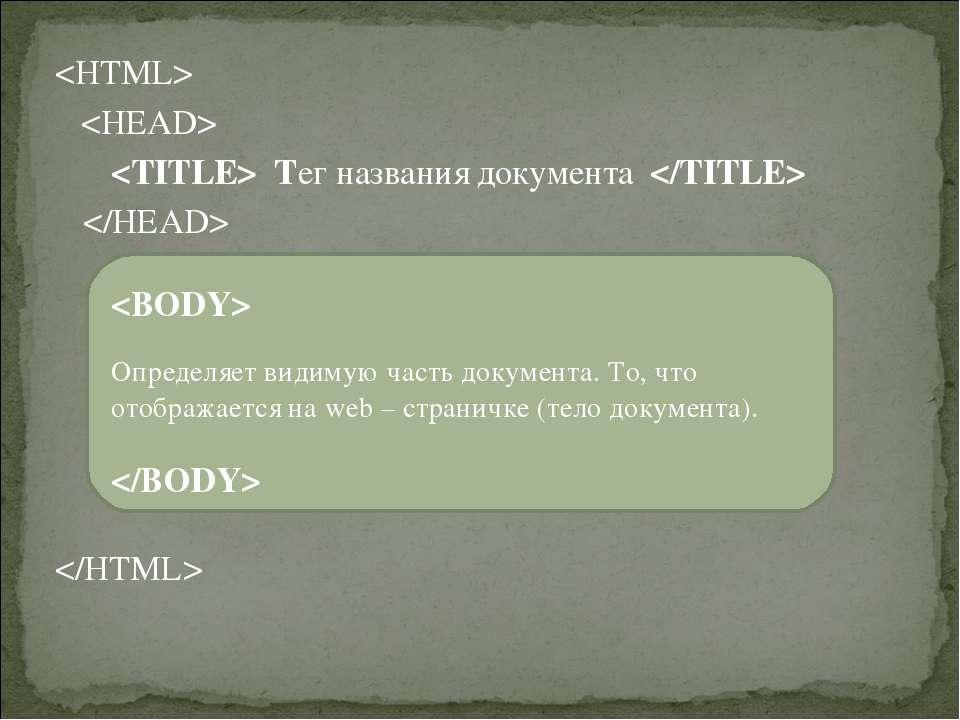 Тег названия документа Определяет видимую часть документа. То, что отображает...