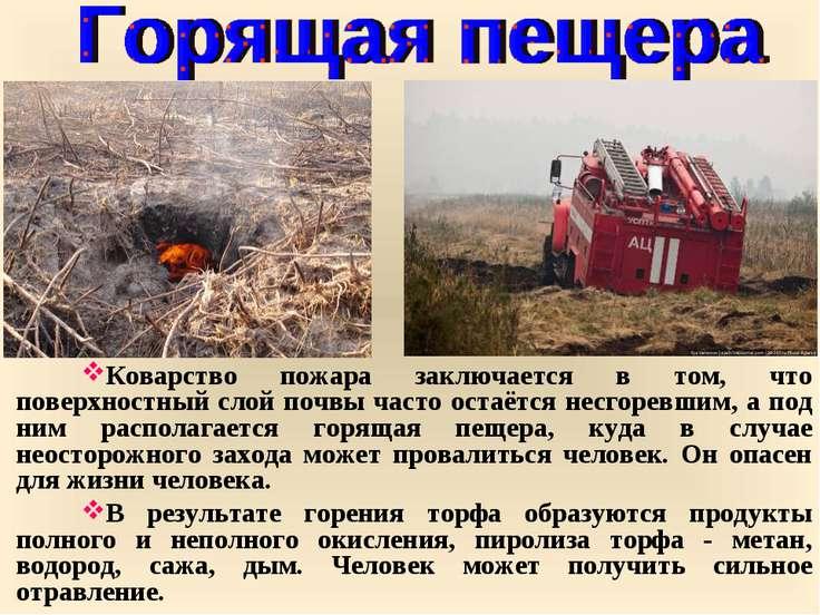 Коварство пожара заключается в том, что поверхностный слой почвы часто остаёт...