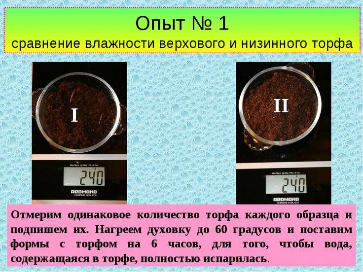 Опыт № 1 сравнение влажности верхового и низинного торфа Отмерим одинаковое к...