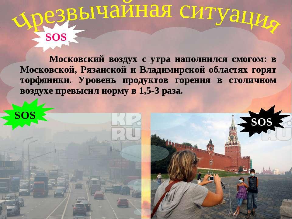 Московский воздух с утра наполнился смогом: в Московской, Рязанской и Владими...