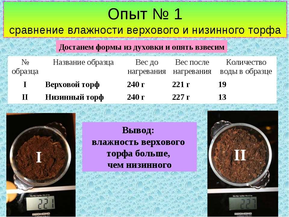Опыт № 1 сравнение влажности верхового и низинного торфа Достанем формы из ду...