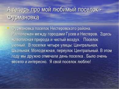 А теперь про мой любимый поселок - Фурмановка Фурмановка поселок Нестеровског...