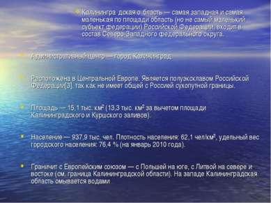 Калинингра дская о бласть — самая западная и самая маленькая по площади облас...