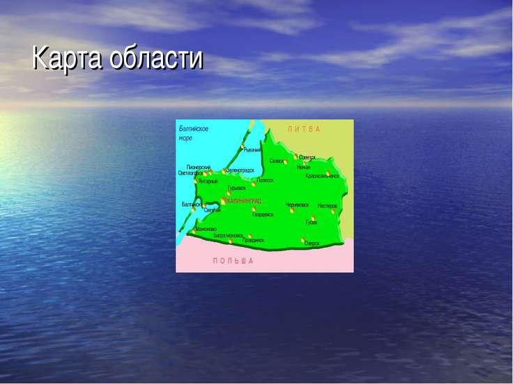 Карта области