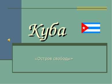 Куба «Остров свободы»