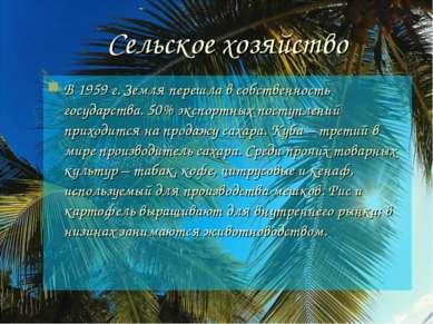Сельское хозяйство В 1959 г. Земля перешла в собственность государства. 50% э...