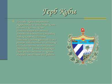 Герб Кубы На гербе Кубы изображены окружающее ее синее море, ключ, пальма и х...