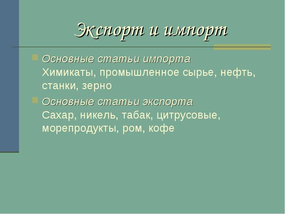 Экспорт и импорт Основные статьи импорта Химикаты, промышленное сырье, нефть,...