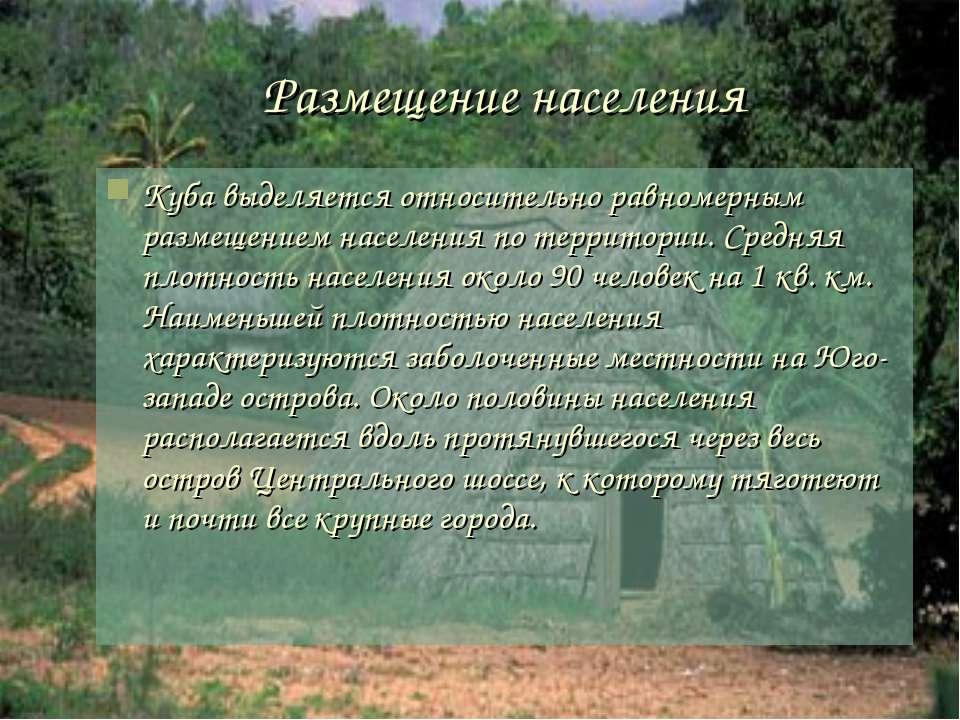 Размещение населения Куба выделяется относительно равномерным размещением нас...