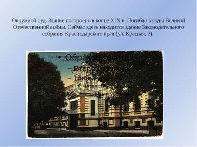 Окружной суд. Здание построено в конце XIX в. Погибло в годы Великой Отечеств...