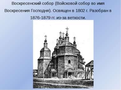 Воскресенский собор (Войсковой собор во имя Воскресения Господня). Освящен в ...