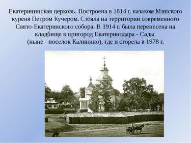 Екатерининская церковь. Построена в 1814 г. казаком Минского куреня Петром Ку...