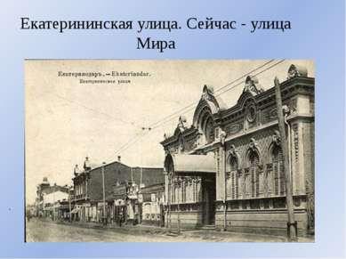 Екатерининская улица. Сейчас - улица Мира .