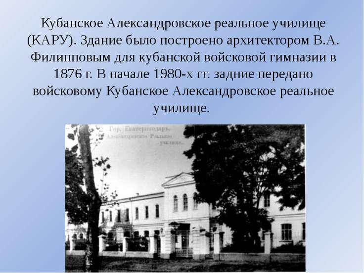 Кубанское Александровское реальное училище (КАРУ). Здание было построено архи...