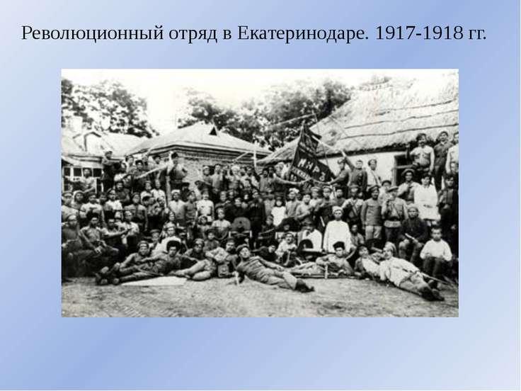 Революционный отряд в Екатеринодаре. 1917-1918 гг.