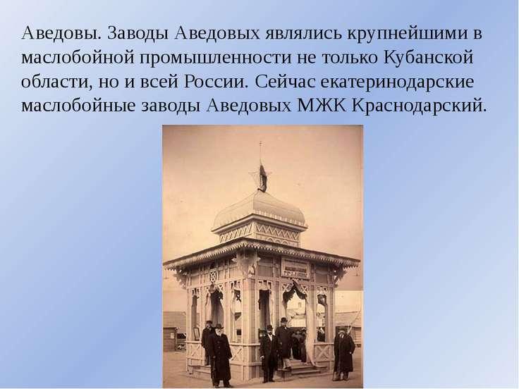 Аведовы. Заводы Аведовых являлись крупнейшими в маслобойной промышленности не...