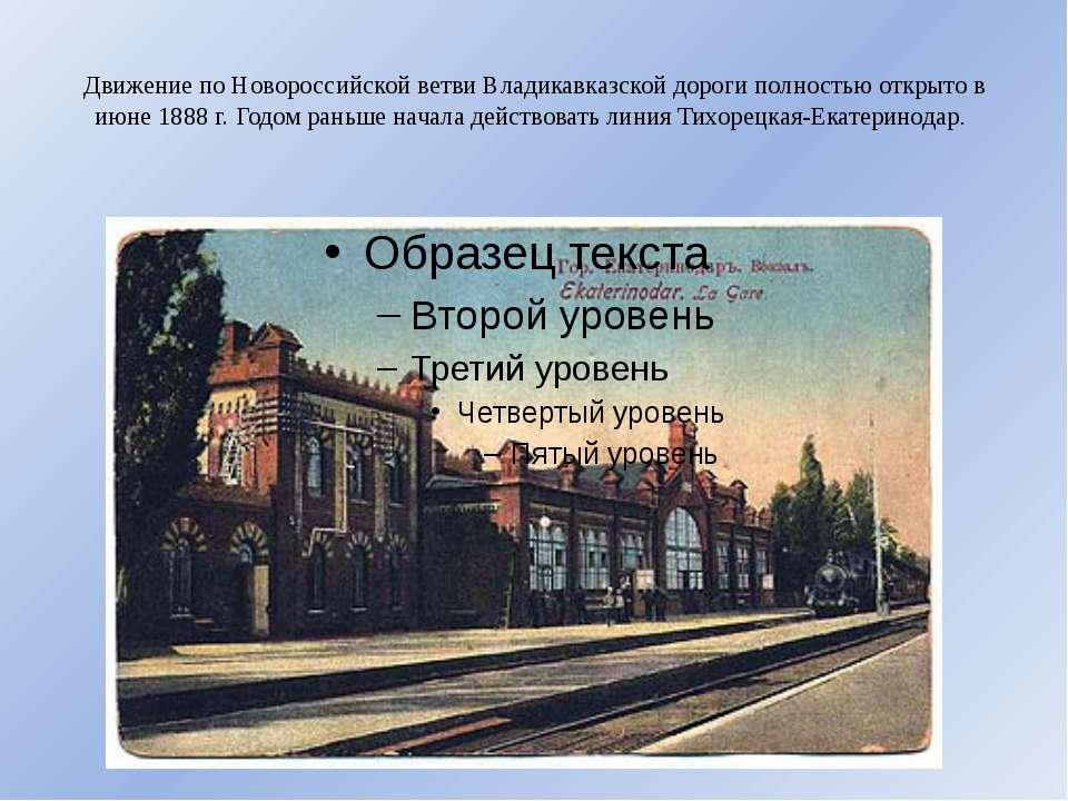 Движение по Новороссийской ветви Владикавказской дороги полностью открыто в и...